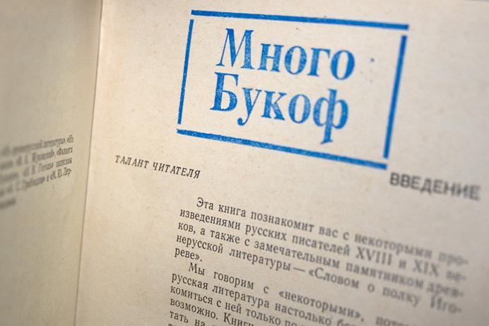 Kirill Kto – Mnogo bukof